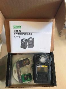 美国MSA梅思安10161485天鹰Altair双气体报警器一氧化碳硫化氢2XT
