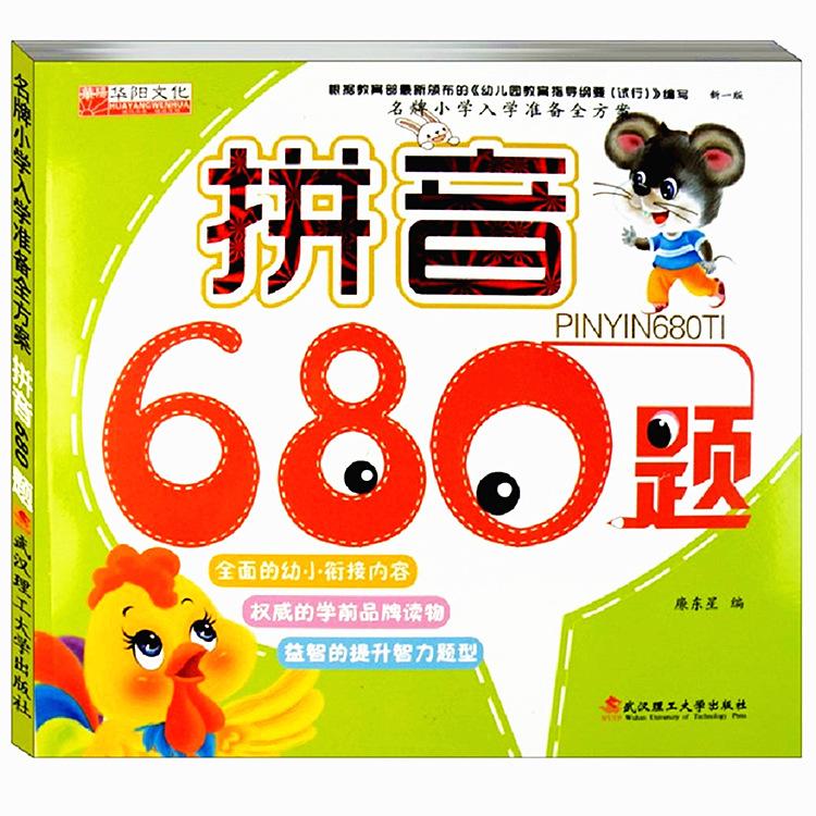 拼音680题幼升小大班学前班拼音练习册综合题