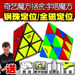 奇艺魔方格启明铃金字塔魔方异形三角全磁定位顺滑比赛益智玩具