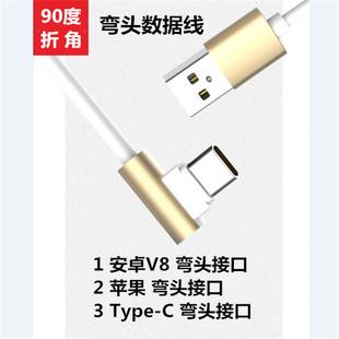弯头手机数据线 适用 OPPO 华为 苹果 小米等 游戏专用折角充电线