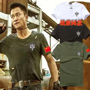 战狼同款夏季户外军迷短袖定制迷彩T恤男圆领宽松弹力加肥加大码