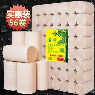 卫生纸批发卷纸家用厕纸手纸妇婴纸巾原生竹浆10斤56散装本色纸