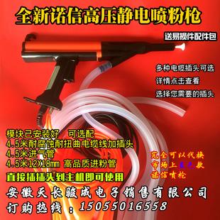 诺信高压喷枪手动喷枪负离子静电喷粉枪静电粉末喷枪喷涂设备配件