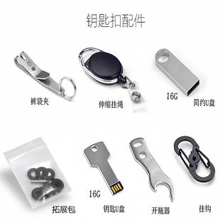 配件包NewBring&keysmart钥匙扣收纳器拓展包挂钩开瓶器u盘等