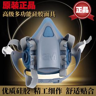 原装正品3M7502面具主体/防毒面具/防毒 防尘 口罩 防毒面具 特价
