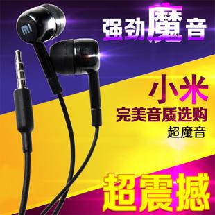小米耳机4 5S 5 3 Max2红米Note4X 4A手机通用线控带麦入耳式耳塞