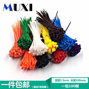 塑料自锁式彩色尼龙扎带3*100多色塑料封条12种颜色尼龙扎线带捆
