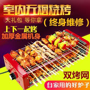 比亚正品双层电烤炉电烧烤炉家用无烟韩式烤肉炉羊肉串烤架烤串机