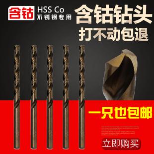 钻头麻花钻打孔不锈钢专用金属1-10mm套装高速钢合金德国钢铁木工