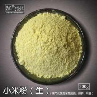 【小米粉】农家纯 小米粉 黄米面粉500g现磨无添加 黄小米杂粮粉