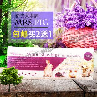 包邮宠物仓鼠兔子刺猬龙猫豚鼠松鼠木屑垫料垫材木绒除臭用品套餐