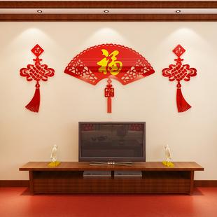 中国风福字扇3D立体挂饰喜庆家居装饰客厅玄关沙发背景墙书房墙贴