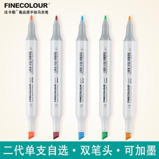 法卡勒FINECOLOUR二代马克笔双头酒精油性笔 2代单支可选色 30支包邮