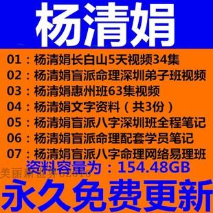 响彻东北的(杨清娟)民间八字盲派命理全套视频 原版(高清)视频