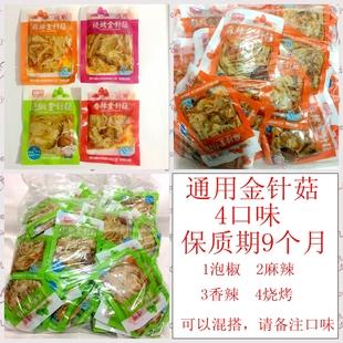 通用金针菇香辣味小包装5斤香辣麻辣味下饭菜菌菇泡椒类整包团购