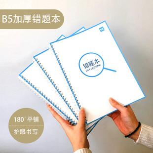 易蓓大号B5加厚線圈學生錯題本活頁筆記本糾錯本小學初中高中适用