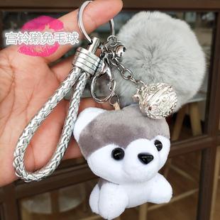 狗年生肖礼品挂件毛绒公仔钥匙扣可爱哈士奇女包挂件车钥匙链圈
