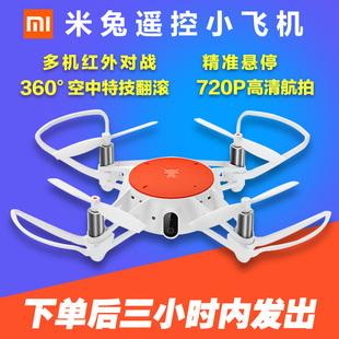 小米新品 米兔遥控小飞机 四轴飞行器遥控耐摔小米无人机玩具航拍