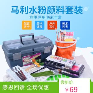 马利牌水粉画颜料工具箱套装 画笔调色盒水粉笔工具包套装