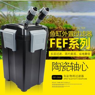 博宇FEF-230/280鱼缸过滤器包邮正品过滤桶过滤设备鱼缸外置滤桶