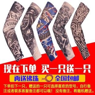 买1送1无缝纹身袖套男女士花臂刺青夏骑行开车冰丝防晒套袖护手臂