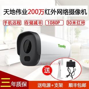 天地偉業攝像頭室内室外防水200萬網絡紅外1080P高清監控紅外夜視