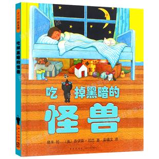 吃掉黑暗的怪兽 精装绘本图画书让孩子不再怕黑快乐入睡正版童书 3-4-5-6-7-8岁儿童幼儿园小学生阅读课外书故事书籍 爱心树出品