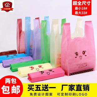 加厚可爱笑脸卡通塑料食品袋服装袋背心袋超市购物袋礼品袋子批发