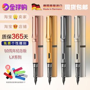 德国正品LAMY凌美钢笔50周年LX玫瑰金成人学生用练字商务礼品刻字