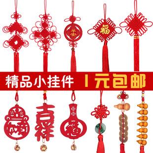 包邮手工编织中国结福字喜庆小挂件盆景装饰车内平安挂饰特色礼品