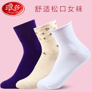 浪莎中筒袜秋冬款松口袜子女士纯棉老年人棉袜孕妇月子袜宽口单双