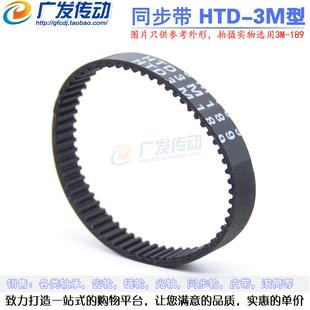 橡胶同步带HTD3M-216/219/222/225/228/231/234 节距3mm 量大从优