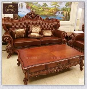 实沙发木客厅组合欧式实木皮沙发 真皮简欧 客厅套装 欧式 大户型