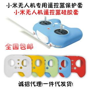 小米无人机遥控器硅胶套 遥控器保护套控制器防滑防摔保护罩 配件