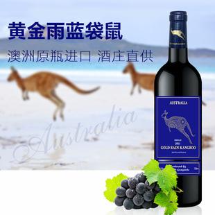 澳洲原瓶进口红酒黄金雨蓝色袋鼠干红葡萄酒澳大利亚进口单支包邮