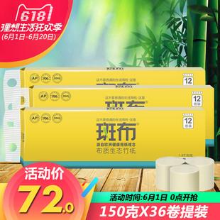 斑布无芯卷纸本色纸卫生纸手纸厕纸原生竹纤维纸150g36卷