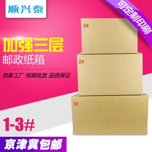 京津冀包邮加强1 2 3大号3层搬家邮政纸箱打包快递收纳包装盒批发