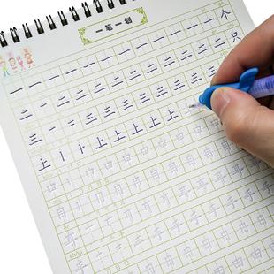 儿童凹凸练习写字板本幼儿园学前汉字描红本一年级上册启蒙练字帖