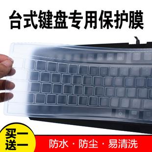 联想戴尔HP罗技键盘保护贴膜台式机通用型电脑机械防尘罩套双飞燕