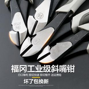 日本福冈偏口钳 斜嘴钳电子剪线钳 钢丝电工6寸钳子工业级剪钳