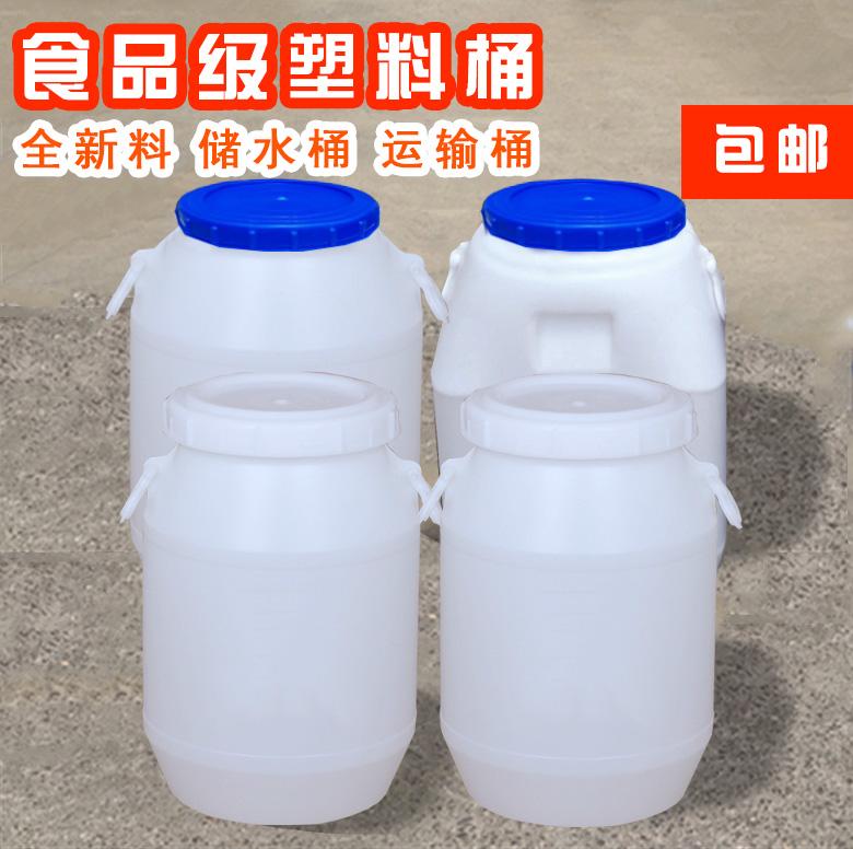 50公斤塑料桶批发