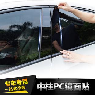 荣威19款I5/360/550/RX5/RX3/350改装专用PC镜面中柱贴片车窗饰条