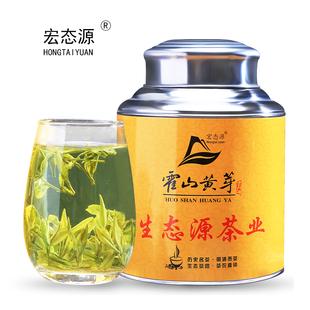 2019新茶霍山黄芽500克特级雨前春茶高山黄茶手工茶叶家庭散装