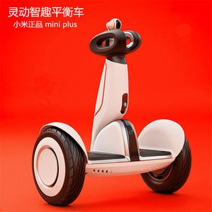 小米九号平衡车mini Plus纳恩博ninebot平衡车智能体感代步双轮