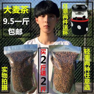 大麦茶花茶大麦芽茶 韩式原味烘焙散装500克【买二送二】包邮