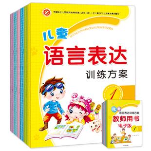 儿童语言表达能力训练方案 幼儿园教材全套小中大班幼小衔接看图说话儿童绘本写话训练3-5-6-7-8岁看图讲故事编故事早教启蒙口才书