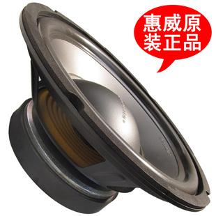 惠威10寸发烧中低音喇叭 10寸超低音炮扬声器 10寸低音单元 S10II