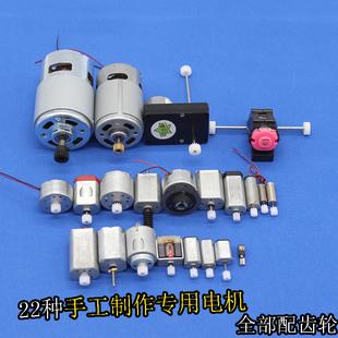 电机齿轮包 DIY模型配件材料手工制作小马达玩具车微型直流小马达
