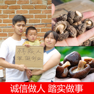 江西井冈山农家土特产椴木小香菇干货金钱菇去根冬菇蘑菇肉厚250g