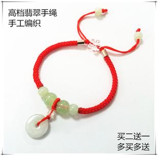 纯手工编织翡翠手绳手链本命年红绳子女款男款转运辟邪学生礼物